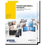 catalog_Tablet